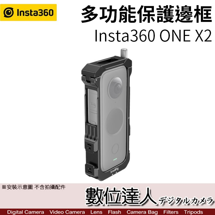 Insta360 ONE X2 多功能保護邊框 GO接頭轉接邊框/同 SmallRig 2923 數位達人