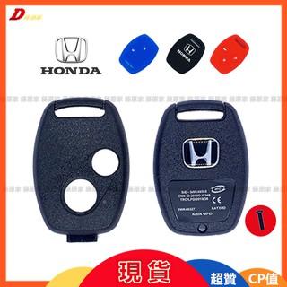 【藤原】HONDA 直板汽車鑰匙殼 本田 鑰匙殼 外殼 CR-V ACCORD CIVIC
