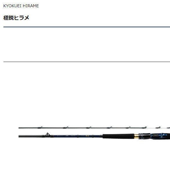 滿額免運 DAIWA達瓦新款船釣竿極銳MH-240合金竿稍高感度輕量船竿30-120號 現貨速發