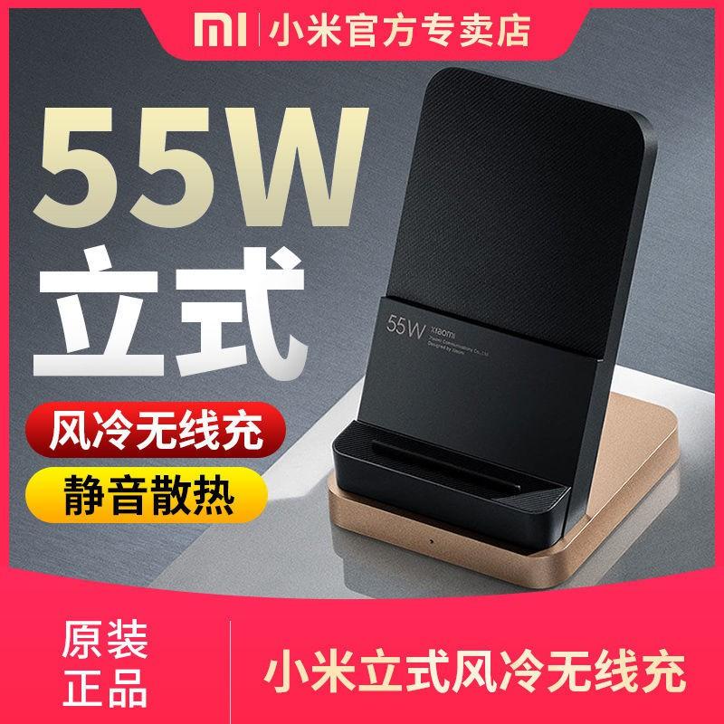 【精品坊】小米立式55W風冷無線充30W小米9/10Pro快速無線充電器QI閃充20W