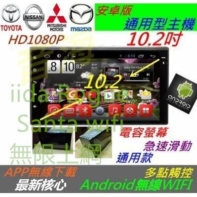 通用型 DVD主機 Android 安卓主機 DVD 主機 Tiida Rogue Santa wifi無限上網 專用機