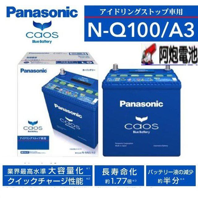 阿炮電池-日本製,國際牌汽車電池銀合金,Q-100,Q100R汽車電池Q90(Q-85)90D23L Q100