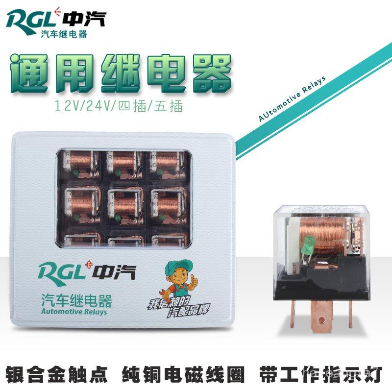 汽車通用大功率繼電器 12V/24V純銅LED燈繼電器 4腳5腳防水繼電器 3UQv