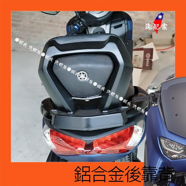 現貨免運20款Nmax靠背鋁合金 骨架 後靠背 帶軟墊 原廠扶手專用款