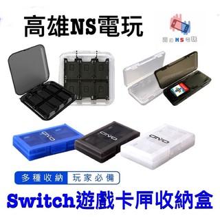 「NS電玩」Switch遊戲卡盒 卡匣收納 收納盒 卡匣盒 卡夾盒 Switch卡盒 卡匣收納盒 卡夾收納盒 高雄市