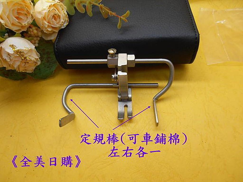 拼布材料兄弟juki勝家三菱工業用縫紉機平車壓布腳*擋邊壓布腳+定規棒(左右兩支)可車鋪棉