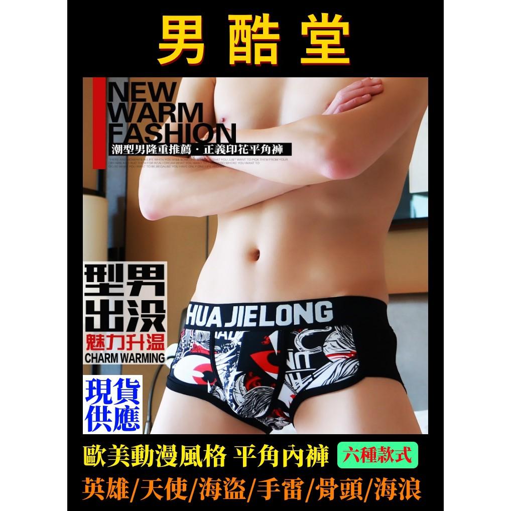 【六種款式】歐美動漫風格男性四角褲
