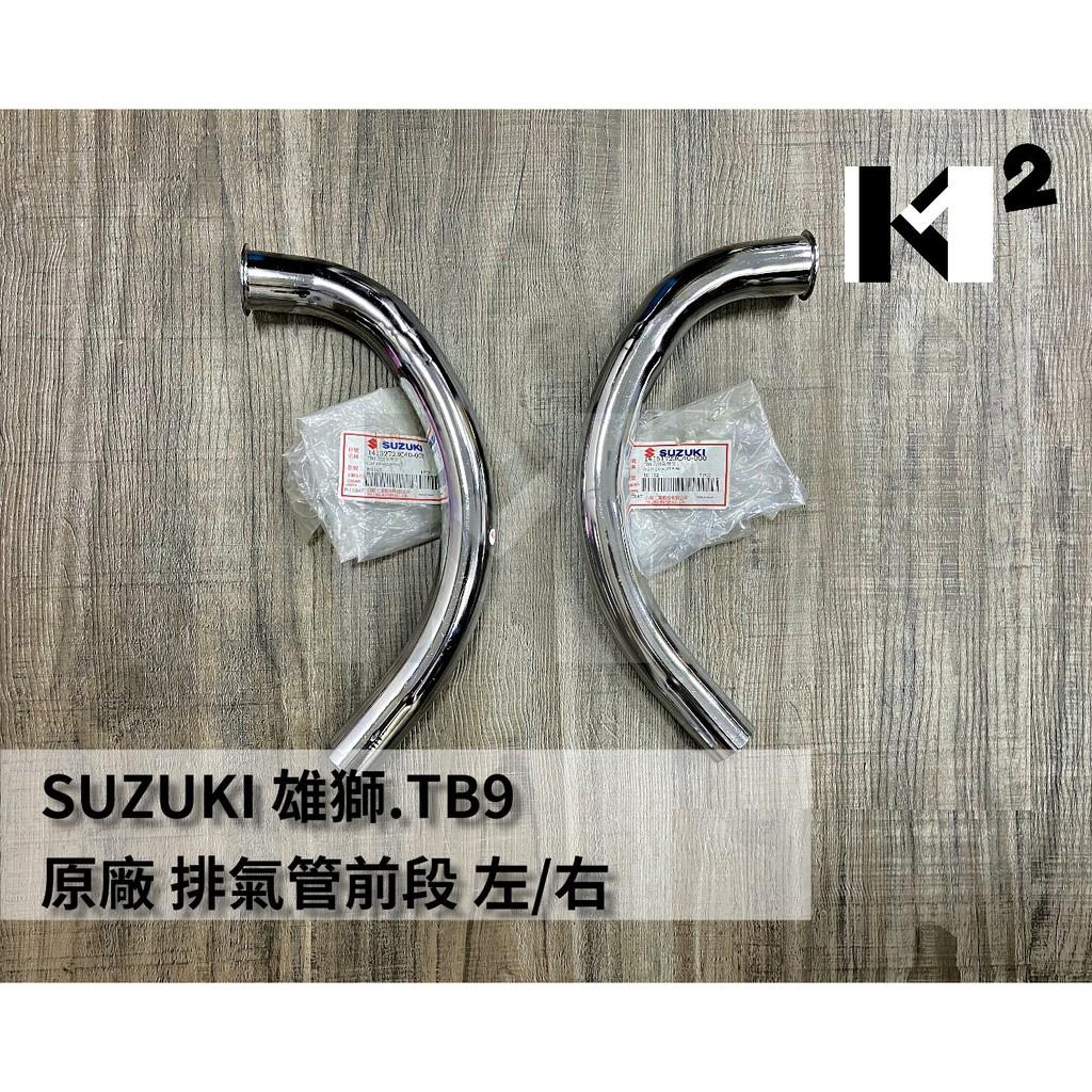 材料王*【絕版品】SUZUKI 雄獅.TB9 原廠 排氣管前段.排氣彎管 左/右(整組販售)*