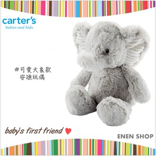 🎡『Enen Shop』@Carters 可愛大象款安撫玩偶 寶貝的第一個好朋友 #67600 新生兒/ 彌月禮 新竹縣