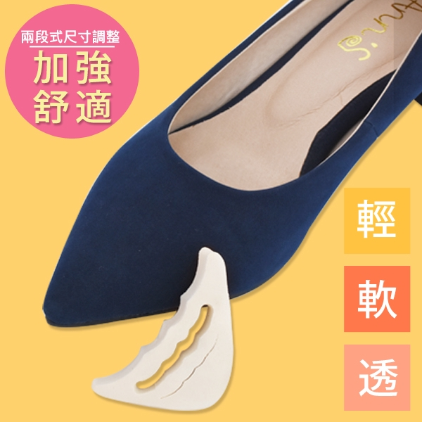Ann'S鞋子大半號-EVA可調式波紋防前衝鞋頭塞