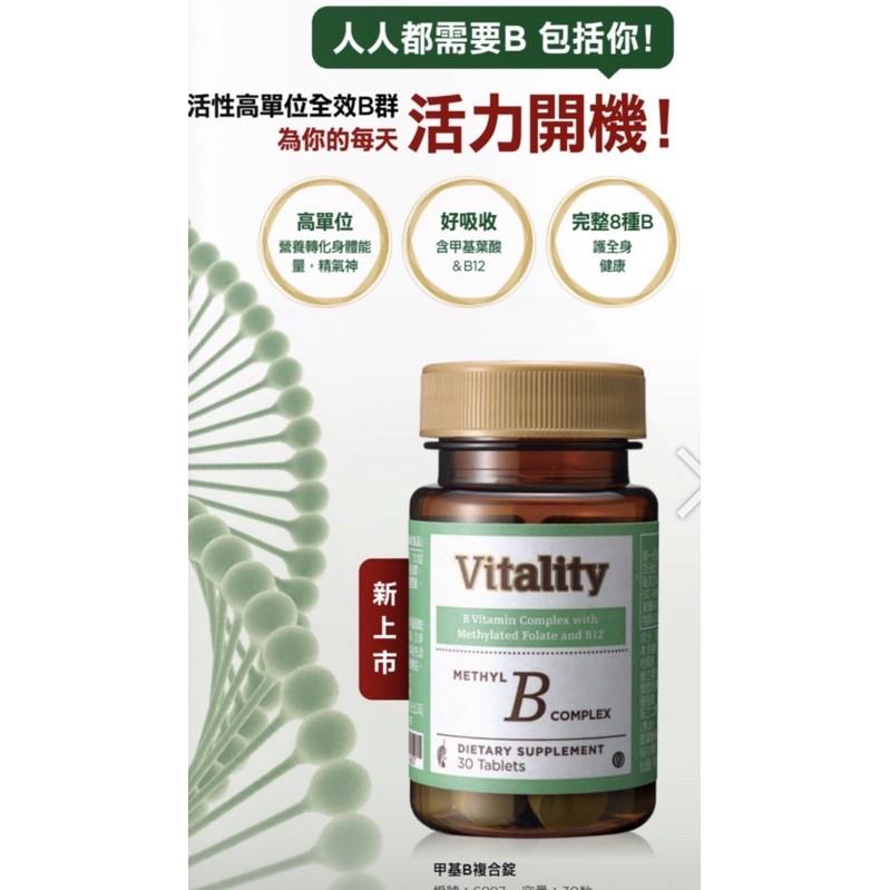 「快速出貨」 美樂家-甲基B複合錠/B群 葉酸 8種維生素