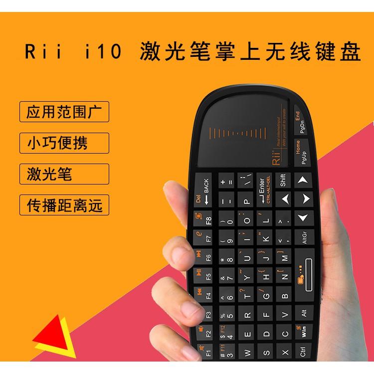 ✨搭2件=殺5折✨【Rii tek】 RT-MWK10 2.4GHz無線鍵盤/觸摸板鼠Rii Mini i10