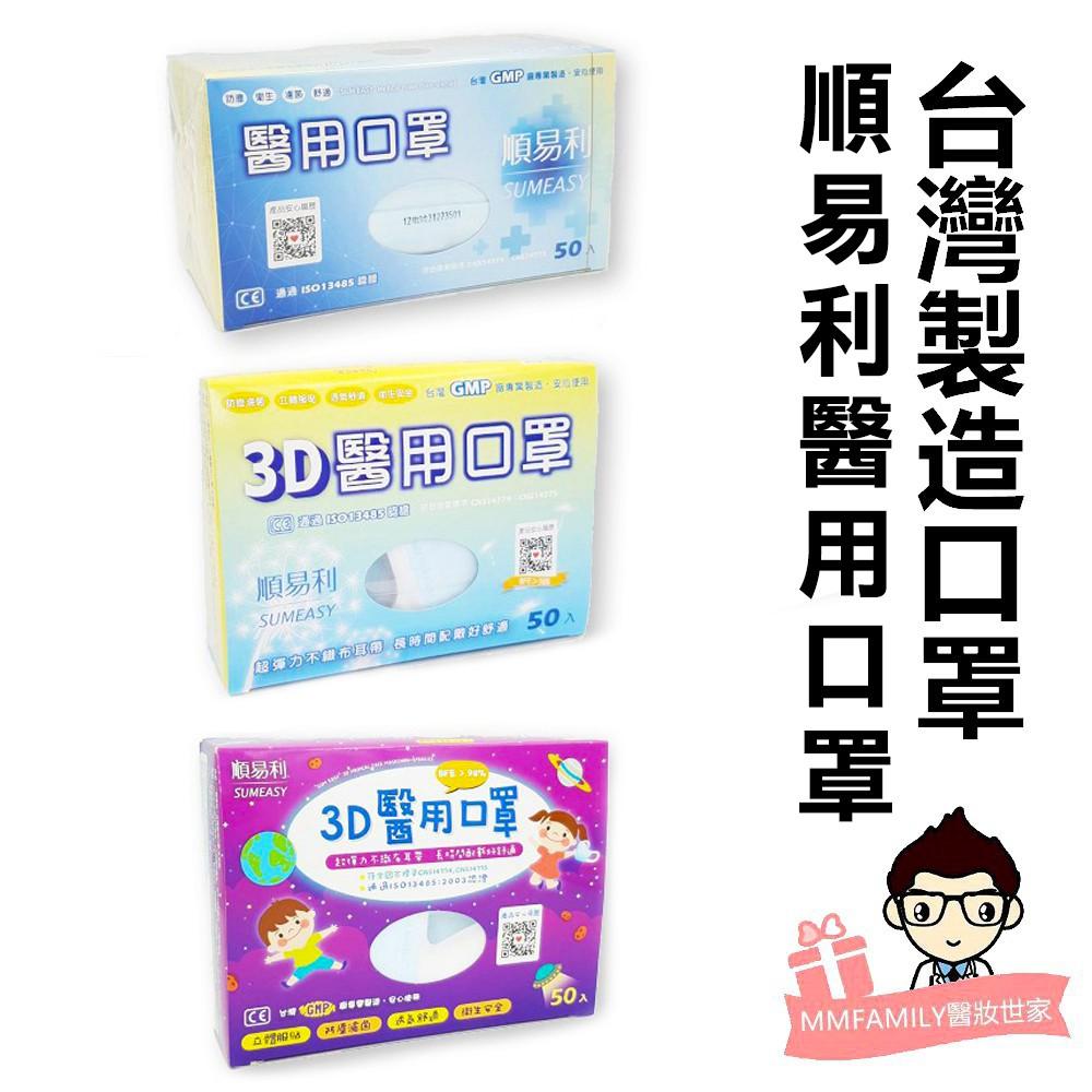 順易利 台灣製醫療口罩 / 3D醫療口罩 50入/盒裝(未滅菌) 成人 居家必備 防塵 空汙 醫療用口罩【醫妝世家】