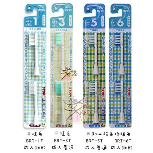 HAPICA 電動牙刷 替換刷頭 成人用 【樂購RAGO】 日本製