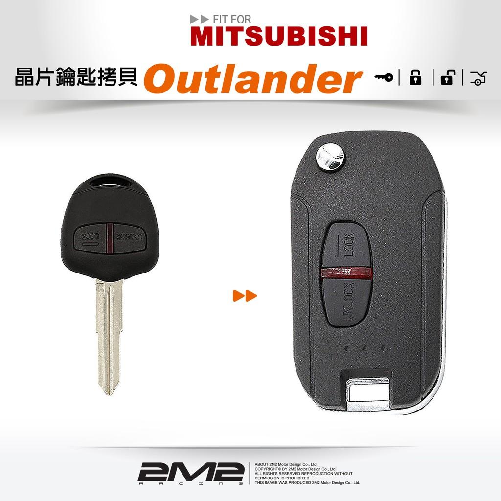 【2M2】Mitsubishi Outlander 三菱汽車晶片鑰匙 升級摺疊鑰匙