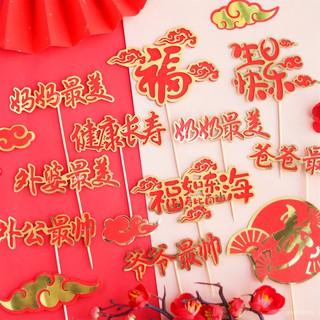 ❤️熱賣❤️祝壽烘焙蛋糕裝飾爺爺奶奶壽公壽婆身體健康紅金福壽插牌生日插件 高雄市