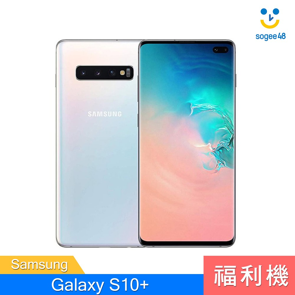 【SAMSUNG】Galaxy S10+ 128GB【福利機】