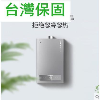 【東貝】VIOMI/雲米 JSQ25-VGW133智能互聯燃氣熱水器天然氣恒溫強排式13L