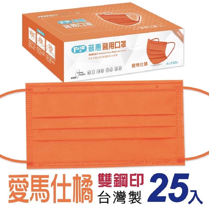 普惠醫工醫療級口罩,愛馬仕橘,25入/盒,$180