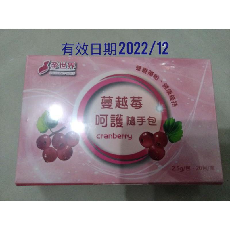 蔓越莓呵護隨手包一盒