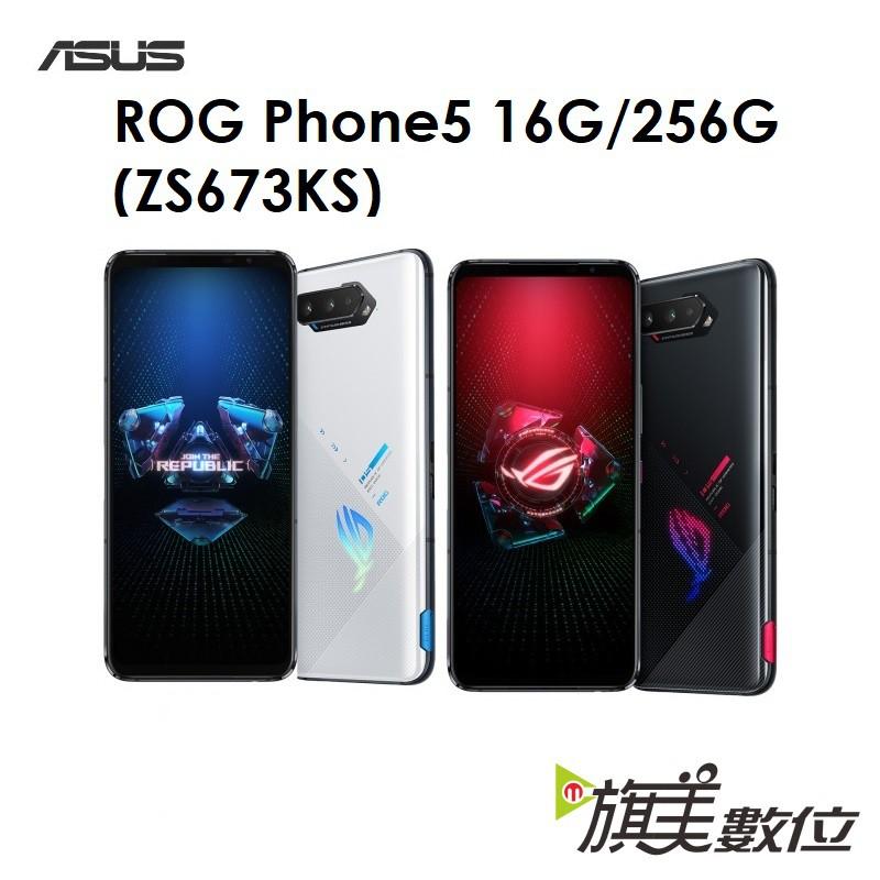 華碩 ASUS ROG Phone5(ZS673KS)6.8吋 12G/256G 5G 電競手機 6000mAh