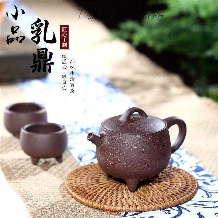 【茶具】宜興紫砂壺全手工原礦紫泥小三足乳鼎一壺兩杯110cc茶壺家用套裝