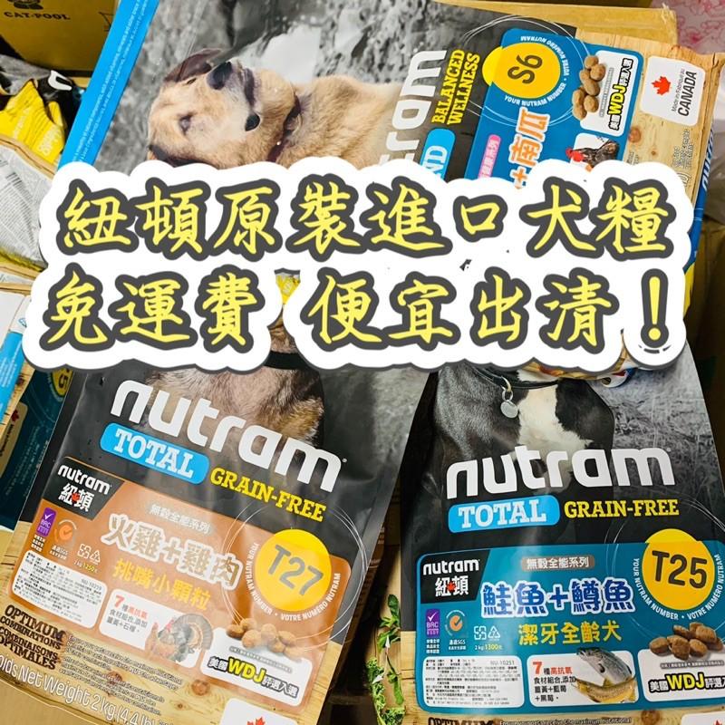 紐頓 原裝包 無穀犬飼料 S6 T27 T25 狗飼料 無穀飼料 全能系列 成犬 挑嘴犬 全齡犬 NUTRAM 犬糧