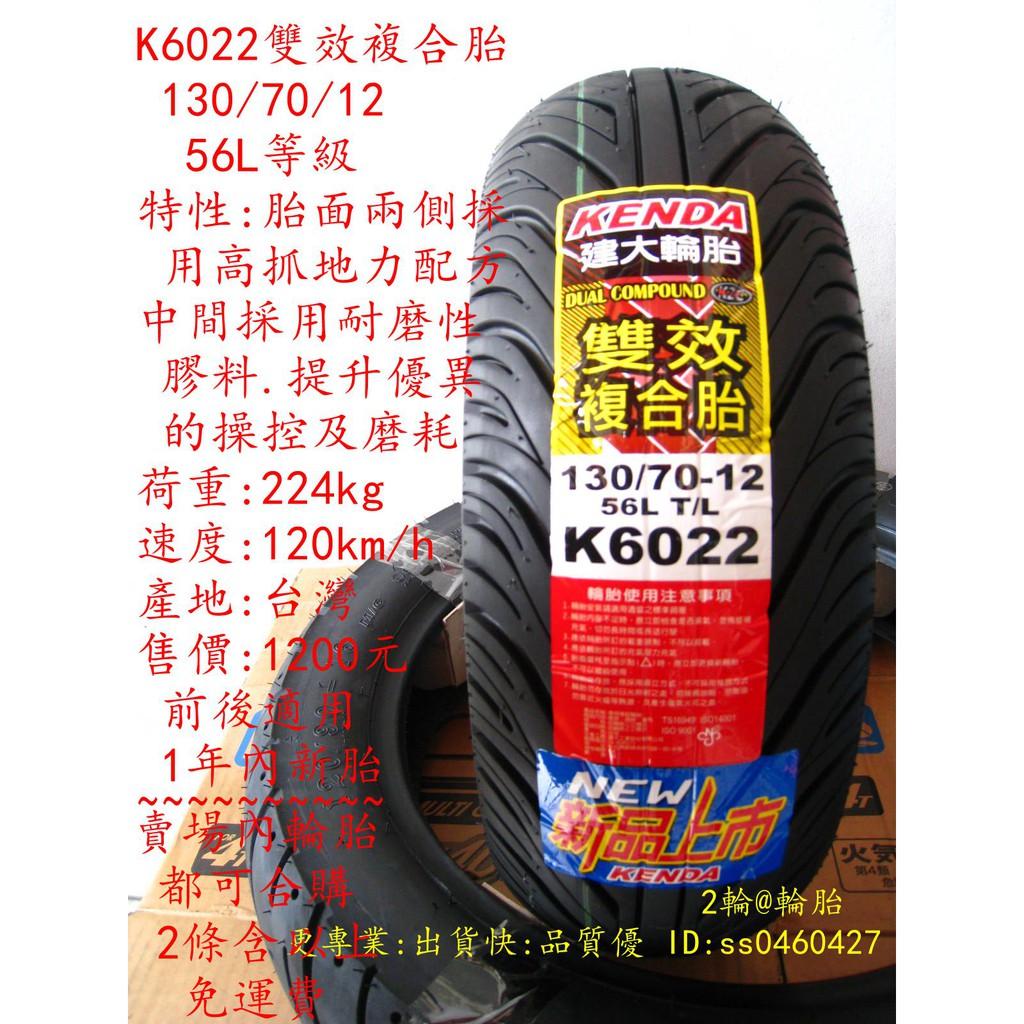 新品上市 建大 K6022 雙效 複合胎 130/70-12 2條免運費 130-70-12