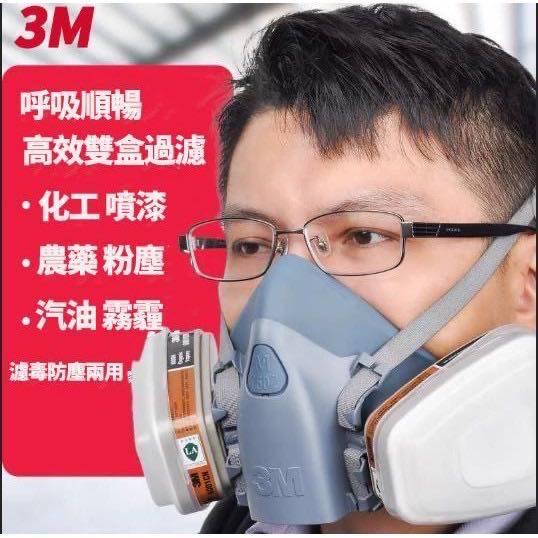 【七件套裝】全新3M 7502 防塵口罩 防毒面具 防廢氣口罩 3M口罩 活性炭面罩 甲醛噴漆專用甲醛氣體化工煤礦
