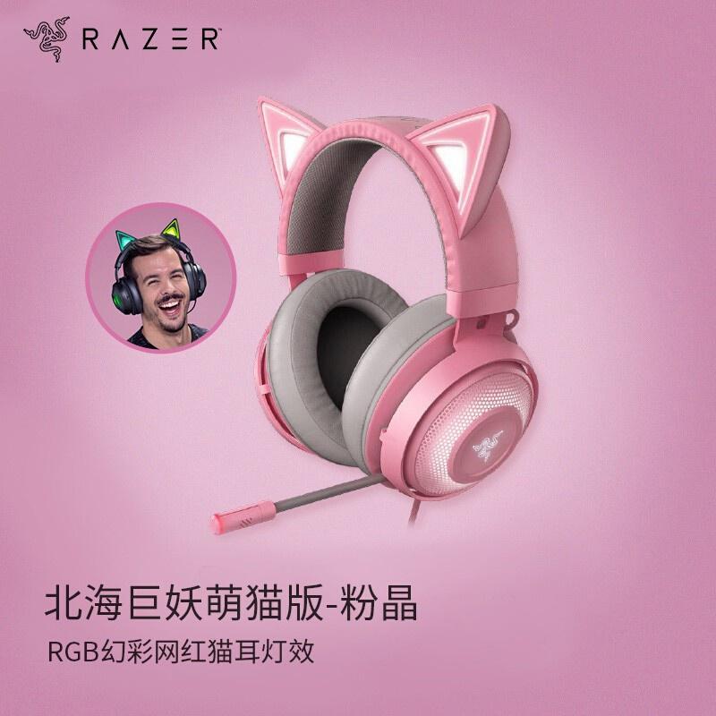 頭戴式重低音 電競耳機 麥克風 遊戲耳機雷蛇Razer 北海巨妖耳機哆啦A夢頭戴式7.1虛擬環繞立體帶麥話筒電競游戲耳麥