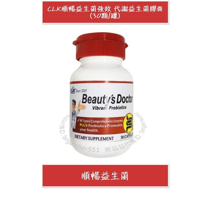 CLK順暢益生菌強效膠嚢 代謝益生菌膠嚢 (600毫克/顆±5%;30顆/罐)