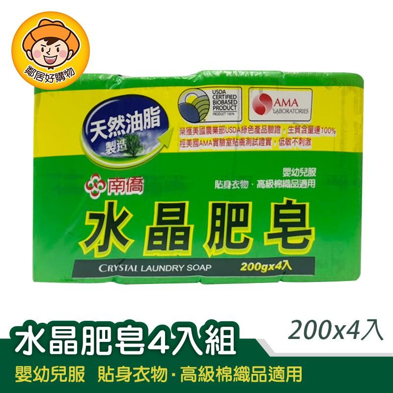 南僑水晶肥皂200gx4入組