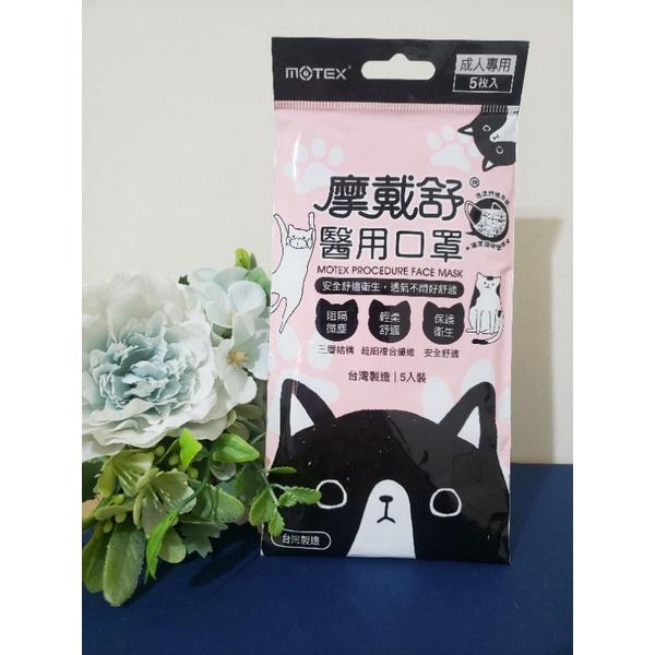 華新醫材 摩戴舒 貓咪口罩 5入一袋 台灣製造