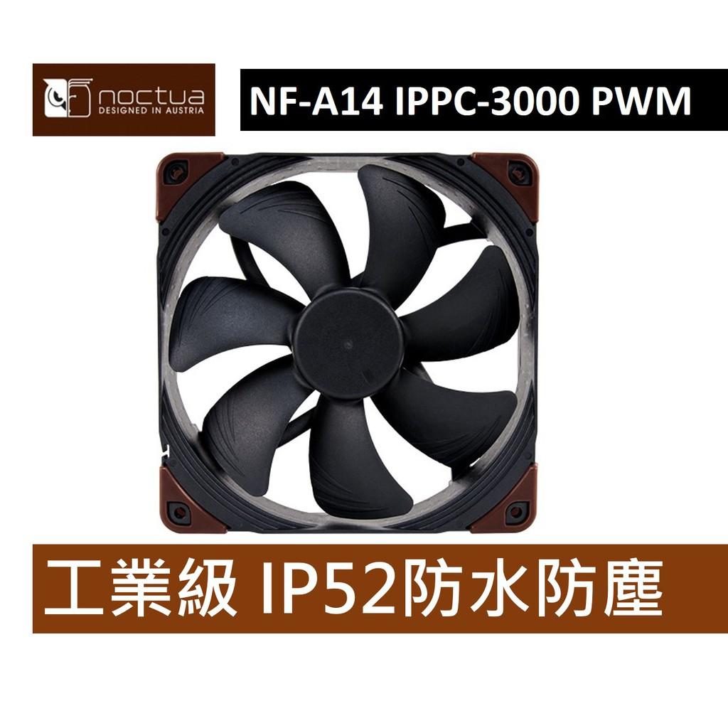 Noctua NF-A14 industrialPPC-3000工業級IP52防塵防水PWM風扇