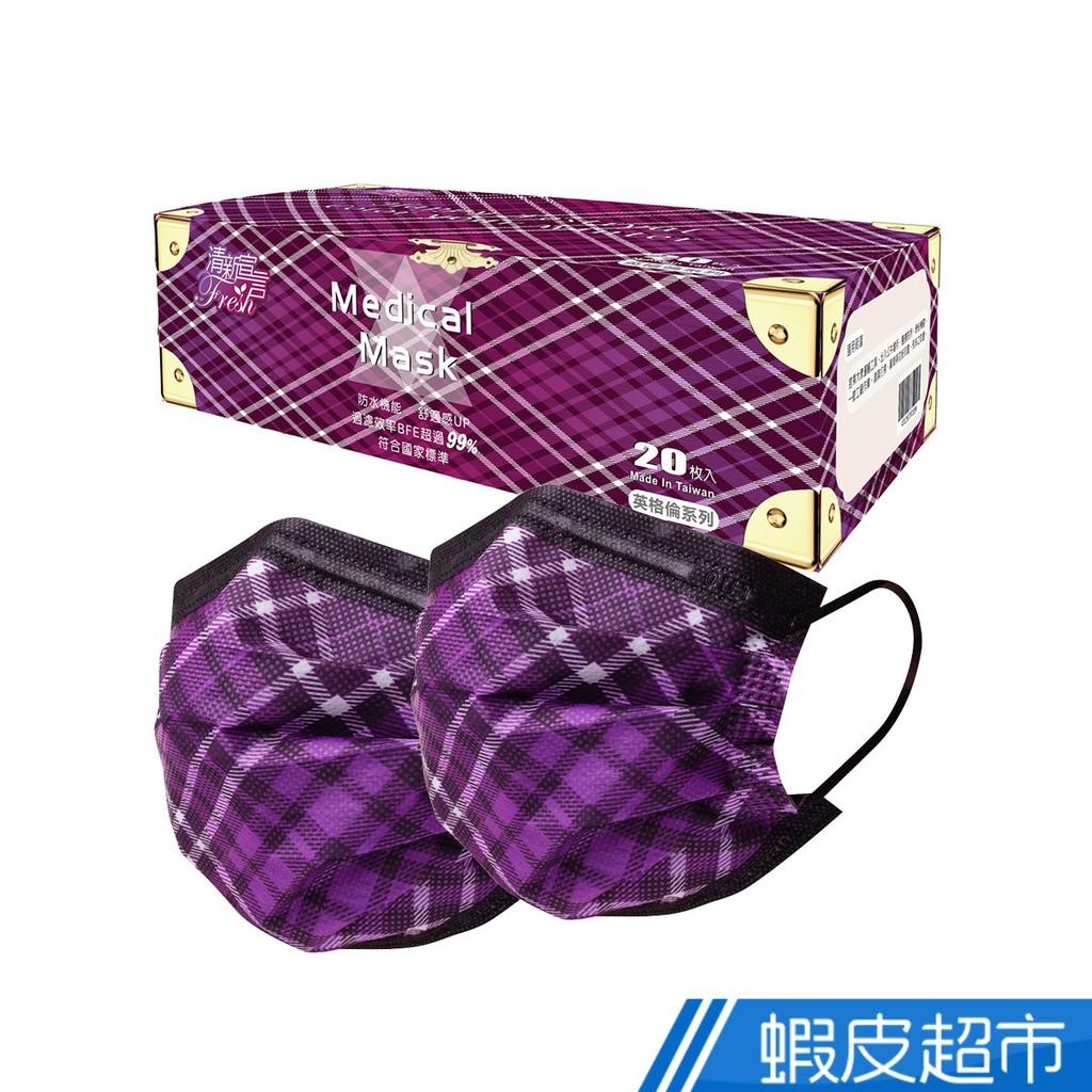 清新宣言 醫療口罩 醫用口罩 英格倫 桃月紫 20片/盒 國家隊 現貨 蝦皮直送