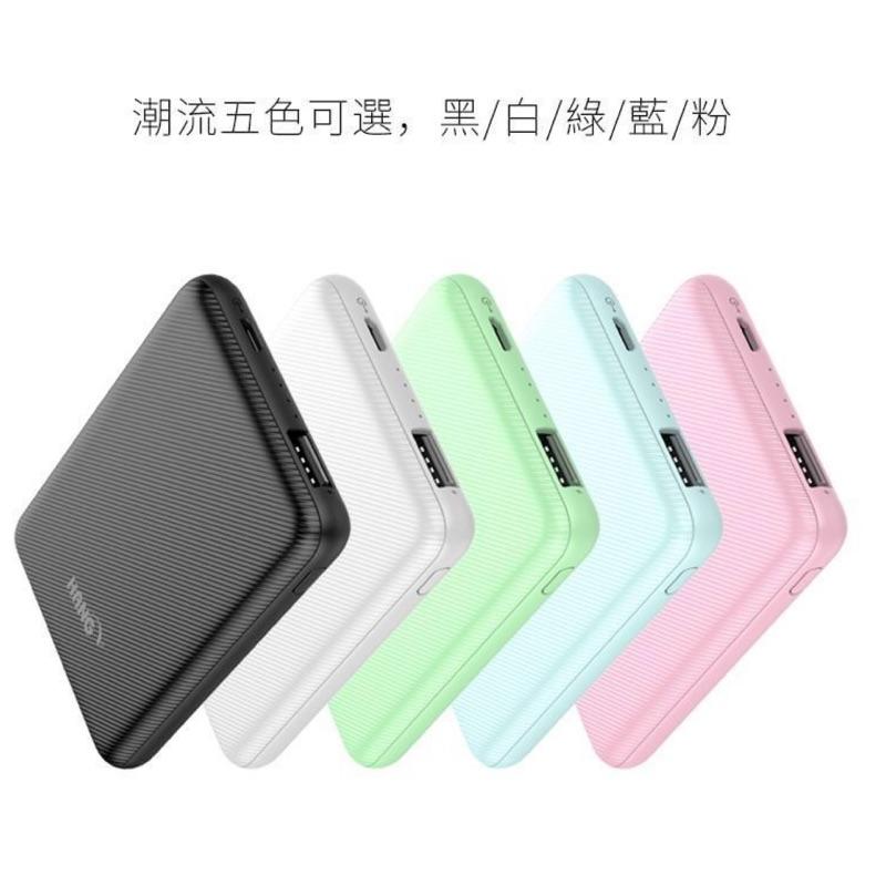 Hang X23 迷您型 行動電源 移動電源 充電寶 系列 商品 5200ma容量 額定容量2650ma