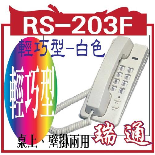 RS-203F輕巧型-白色 瑞通