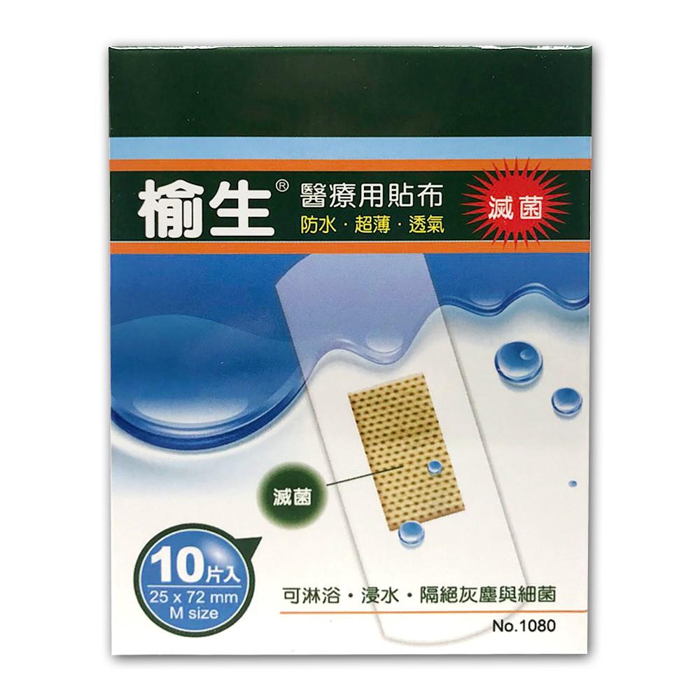 榆生醫療用貼布(滅菌) M 25x72mm 10片裝(深綠)【瑞昌藥局】015081