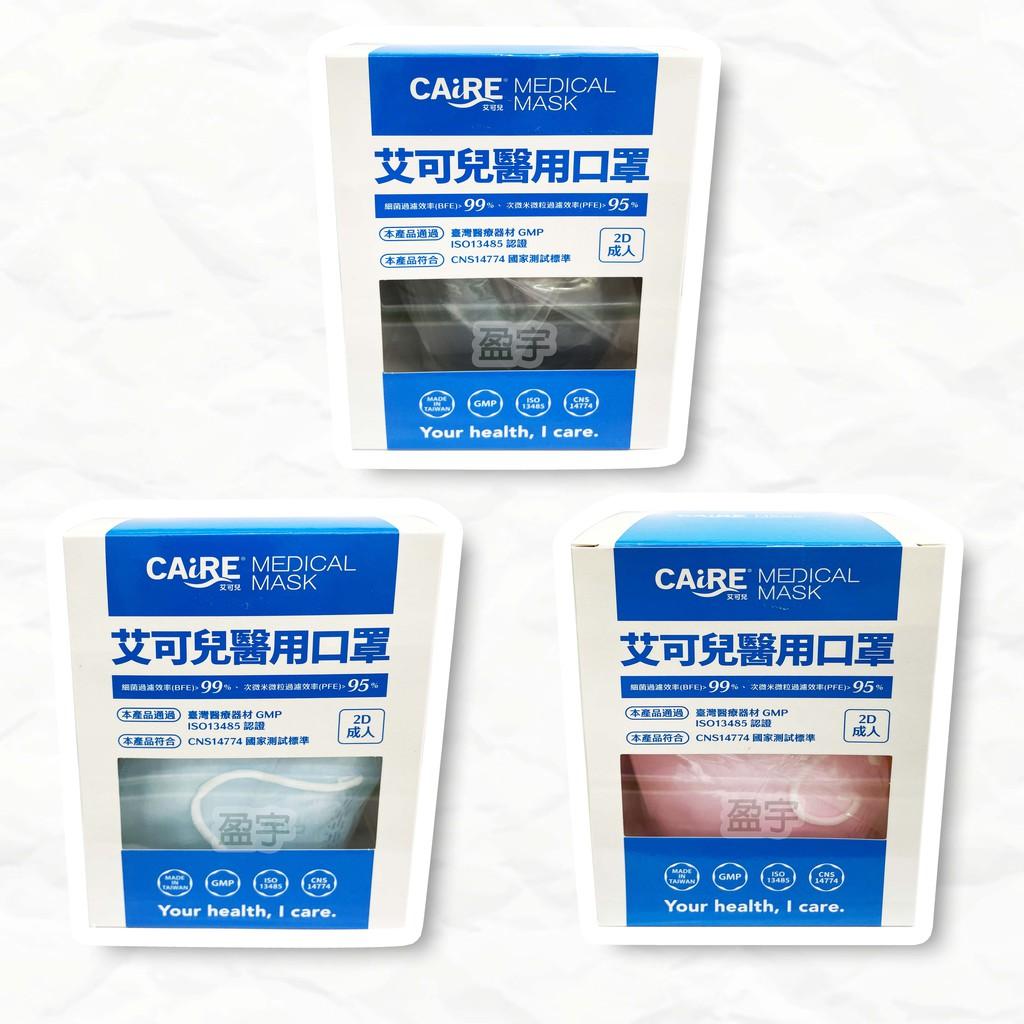 ☾盈宇☽ CAiRE 艾可兒 醫用口罩-新版(成人2D立體)
