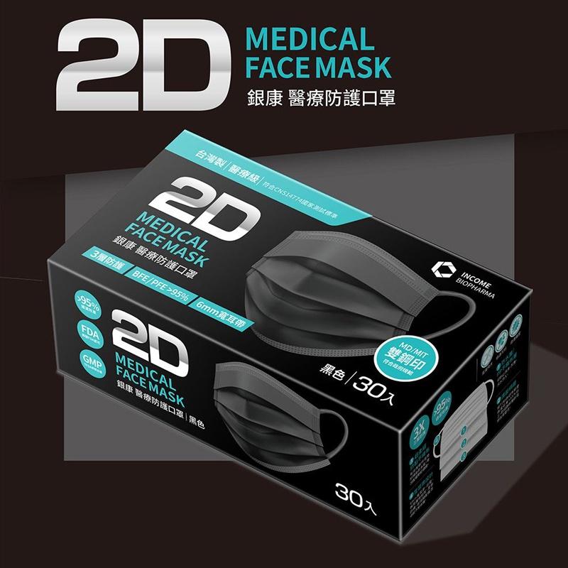 【銀康生醫】銀康2D醫療防護口罩30枚入/盒-黑色(成人版)