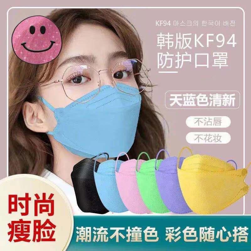 1包/10入 顏色自搭配 KF94口罩3D立體口罩 魚形口罩 魚型口罩 韓國不掉妝時尚成人口罩 彩色 迷彩  印花 口罩