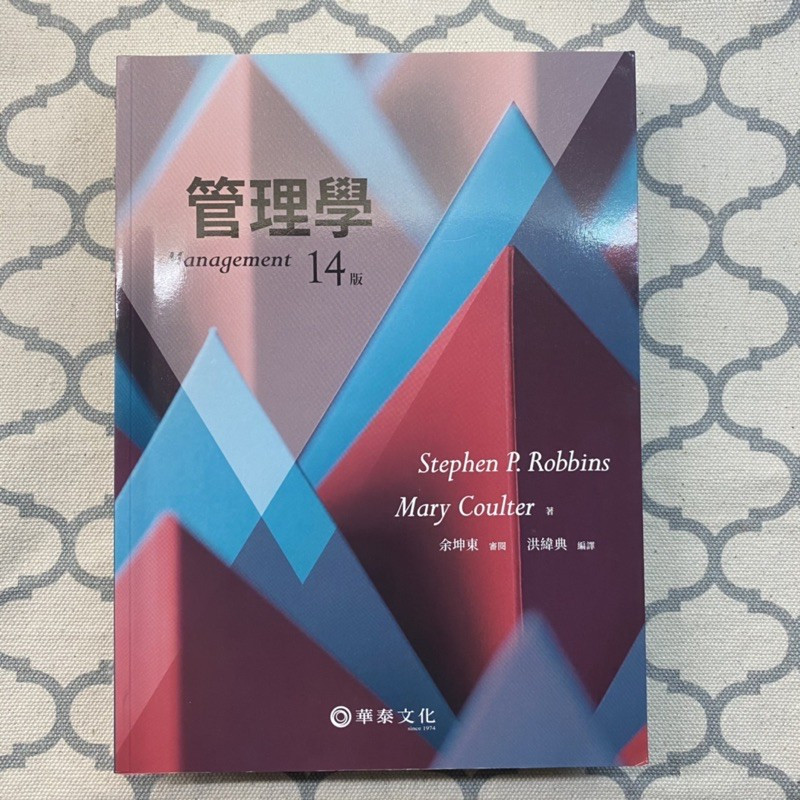 管理學 14版 余坤東 華泰文化