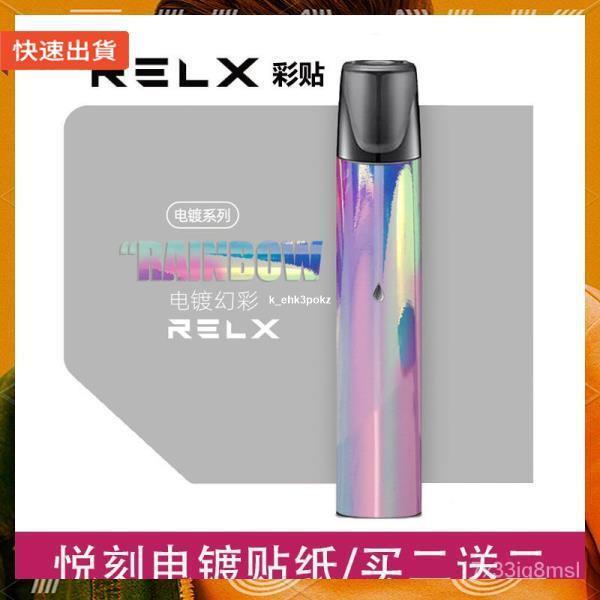 (可開收據)滿額免運RELX悅刻一代專用貼紙悅克光面電鍍膜煙桿貼膜不留膠防刮花保護套