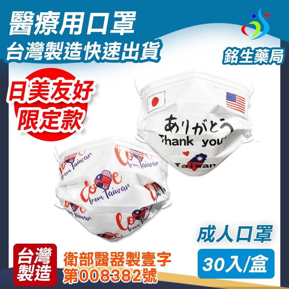 【銘生藥局】台灣製造成人醫療用口罩-上好台美友好 台日友好 台美戰貓 台日富士山 口罩30入/盒 紀念限量口罩