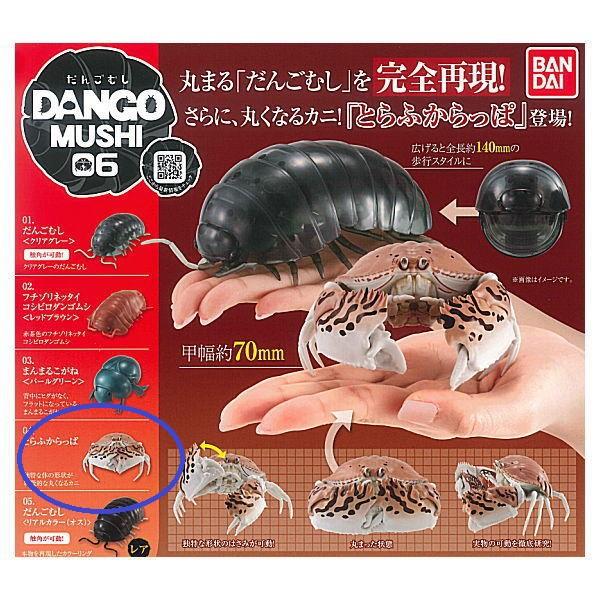 萬代 BANDAI 糰子蟲造型轉蛋06-糰子蟲與饅頭蟹 糰子蟲 饅頭蟹 環保扭蛋 環保轉蛋 DANGO MUSH 單賣