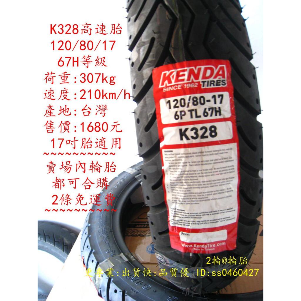 2輪@輪胎 建大 K328 120/80-17 120-80-17 高速胎 1年內新胎