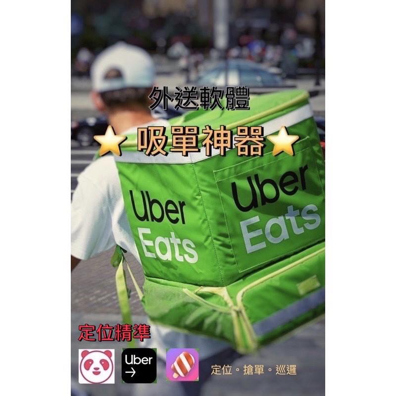 寶可夢 飛人 修改定位 uber 上班打卡 定位精準 iphone限定 外送神器 外送