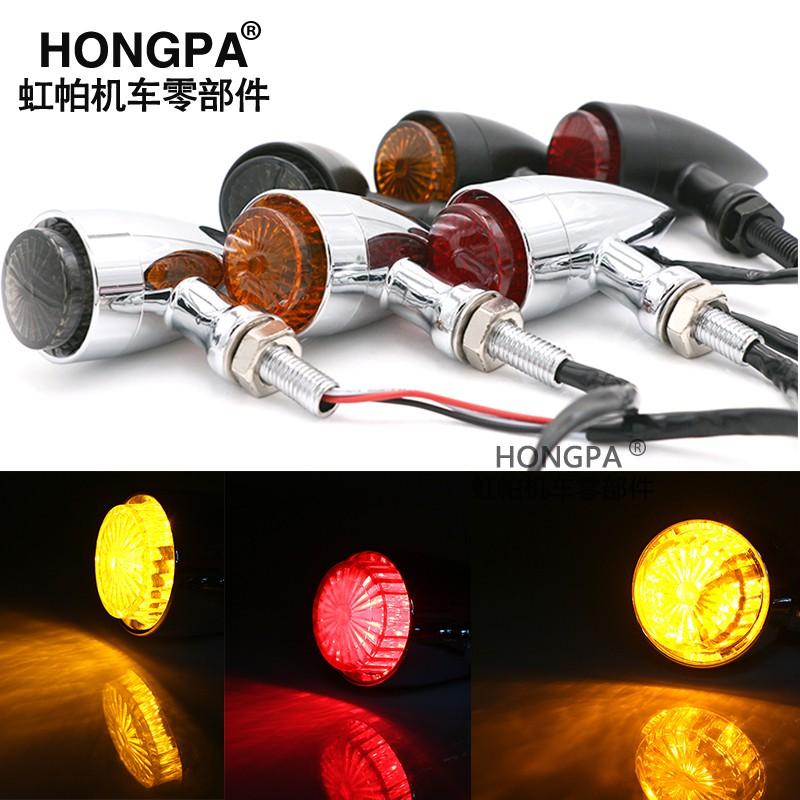 【現貨】HONGPA 機車配件 led 方向燈 復古方向燈 信號燈 檔車 哈雷 bws ktr 野狼 雲豹 愛將通用