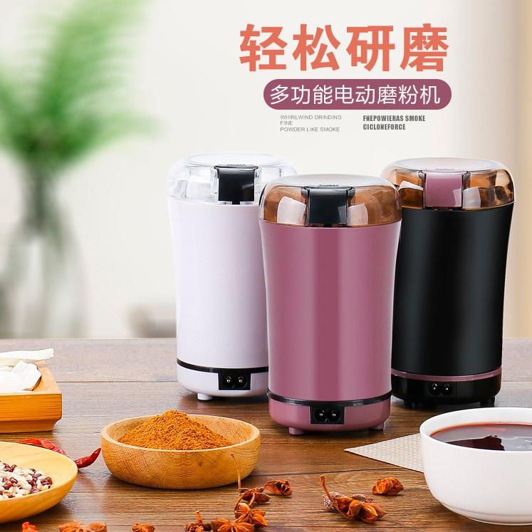【限時特惠 全場特價】110v台灣專用 咖啡豆磨粉機 電動打粉機 家用小型乾磨機 五穀雜糧研磨機 中藥材粉碎機 研磨機