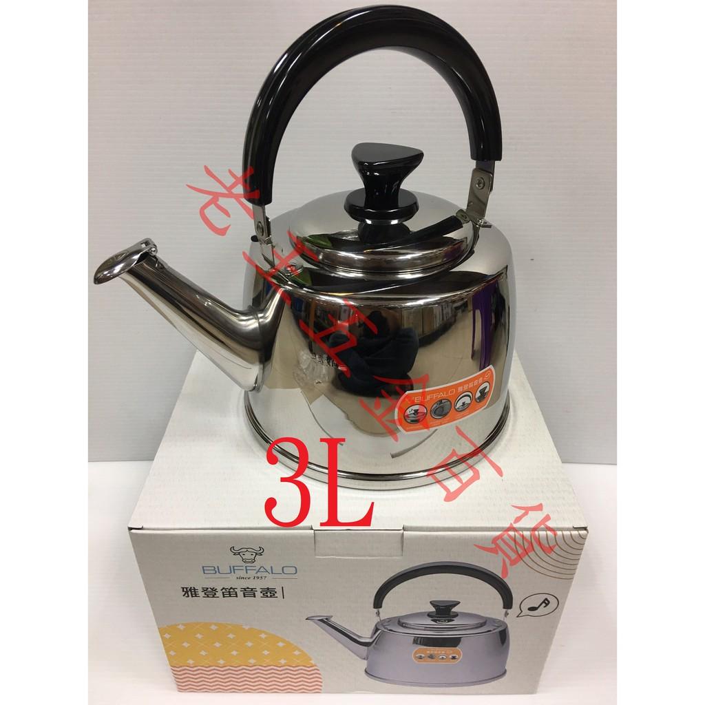 [老王五金] 牛頭牌 [新款] 雅登 笛音壺 3L 茶壺 另有4L 5L 開水壺 煮水壺 304不銹鋼 牛頭 可開發票